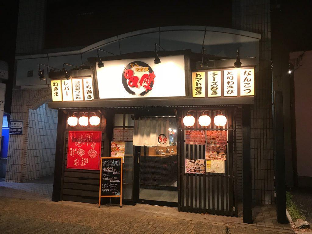 すみやき家串陣 秋川店